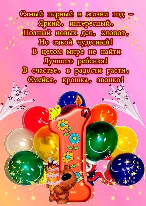 Открытка и картинка с днем рождения 1 год, днем рождения