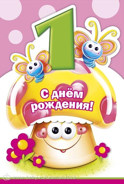 Уразой, открытки с днем рождения ребенка девочку 1 год