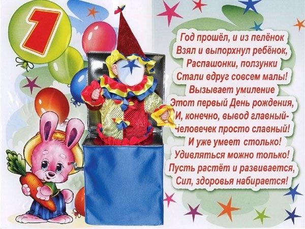 Поздравления с днем рождения сына маме в стихах 1 годик