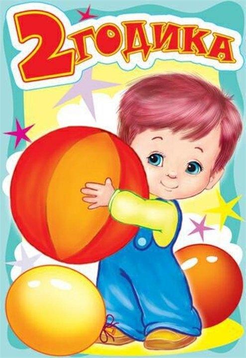Вас, открытка с днем рождения на два года мальчику