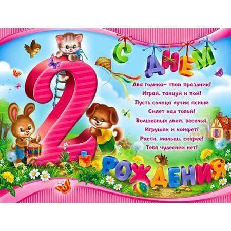 С днем рождения сына 2 года открытки и картинки029