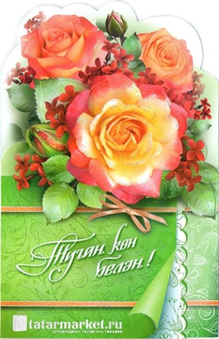 Татарские картинки с поздравлениями