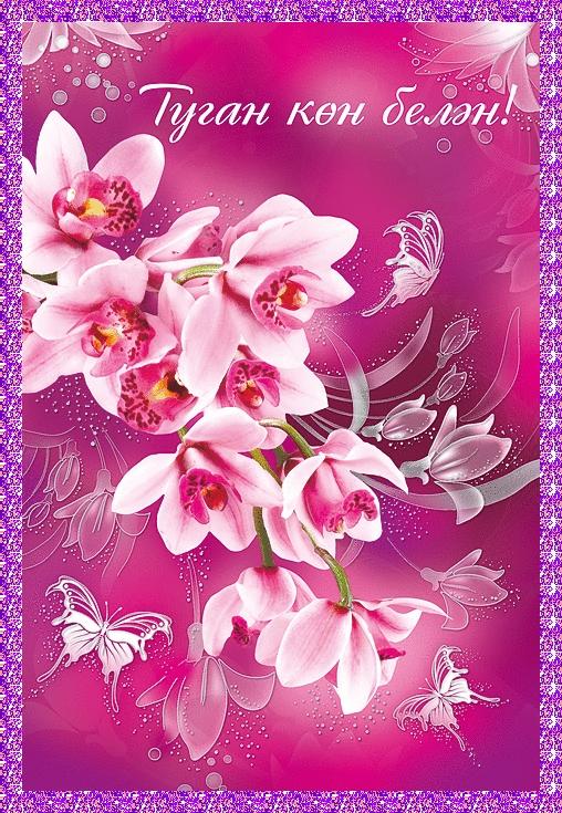 День матери, татарские поздравительное открытки