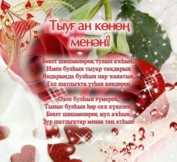 Приколы, открытки на казахском день рождения