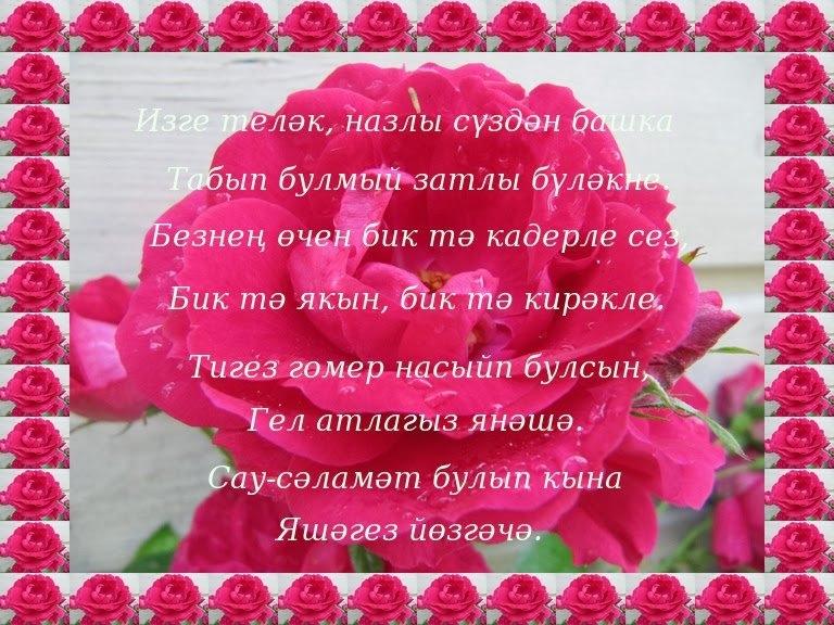 красивое поздравление с днем рождения мужчине по татарский нужно скрыть