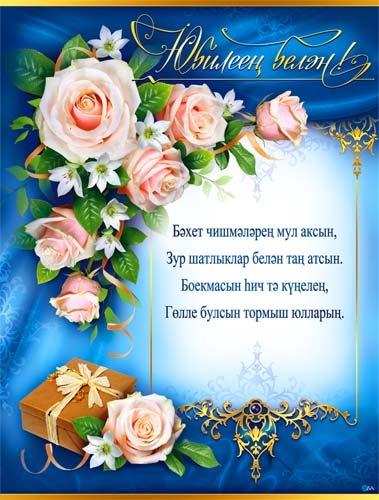 Поздравления любимой, поздравление на татарском языке с днем рождения открытки с днем рождения