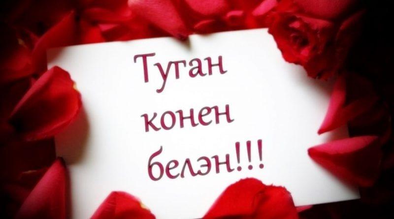 Добрым, картинки с днем рождения гузель на татарском языке