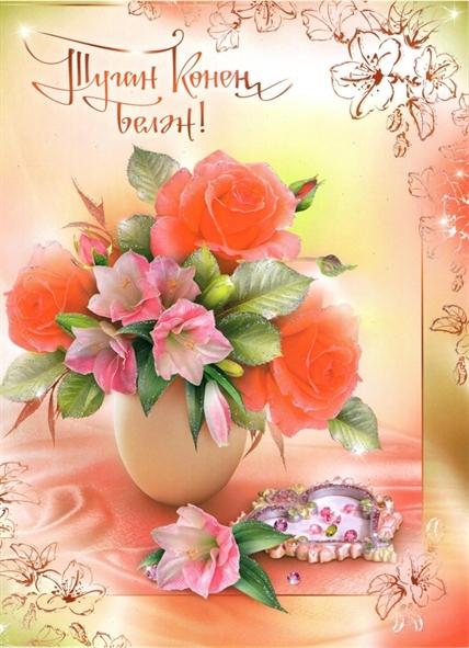 Рыжая, поздравления в картинках на татарском языке для детей