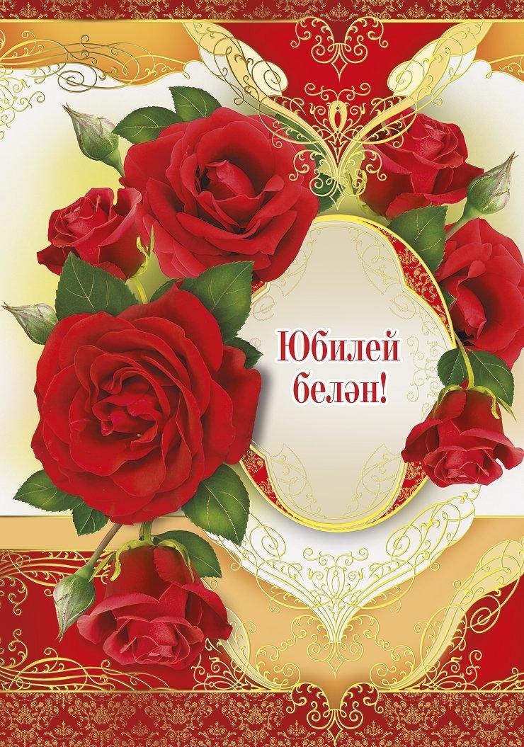 Стихи на татарском 50 лет