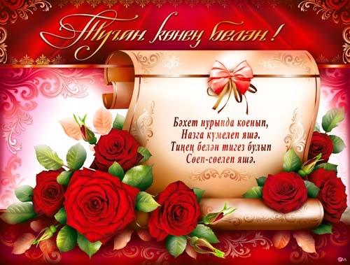 Спокойной, музыкальная открытка на татарском с днем рождения