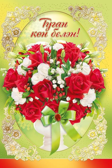 Фарида с днем рождения открытки по татарски, мес