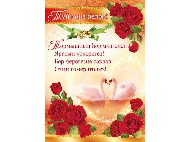 Татарские открытки с днем рождения женщине красивые
