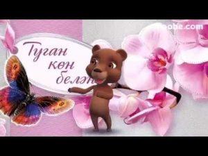 С днем рождения татарские картинки 025