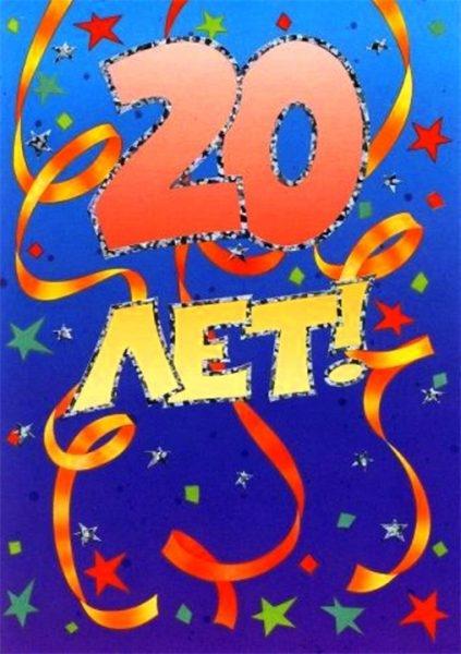 Поздравляем, музыкальную открытку с днем рождения девушке 20 лет