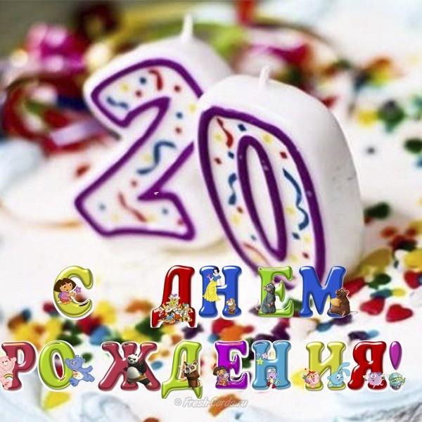 Прикольное поздравления с днем рождением парня на 20 лет