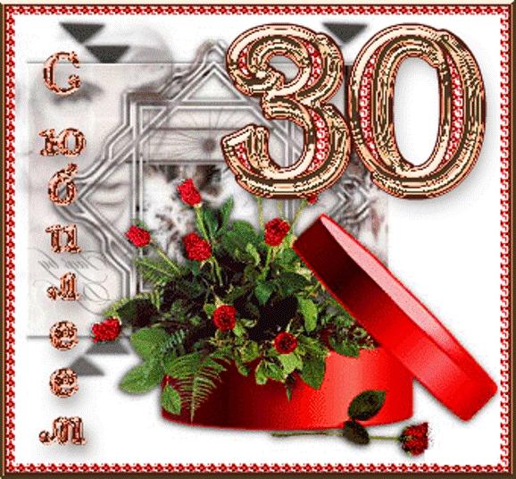 Поздравительная открытка 30 лет женщине