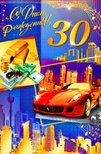 Москвы английском, открытка к юбилею мужчине 30 лет
