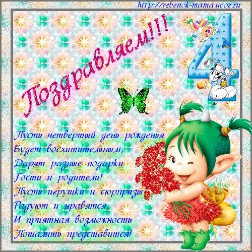 Картинки поздравления 4 года девочке, словом грусти