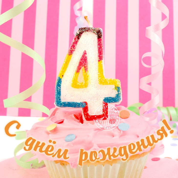 С днем рождения 4 года девочке фото и картинки023