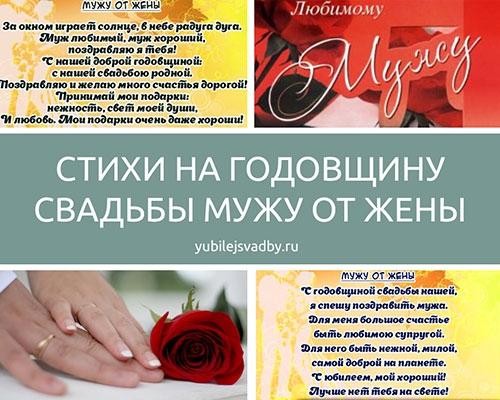 Открытка поздравление мужа с днем свадьбы