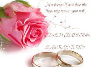 С днем свадьбы открытка жене   очень милая 025