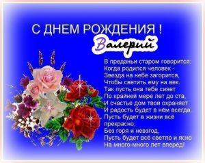 С днюхой Валера картинки и открытки 028