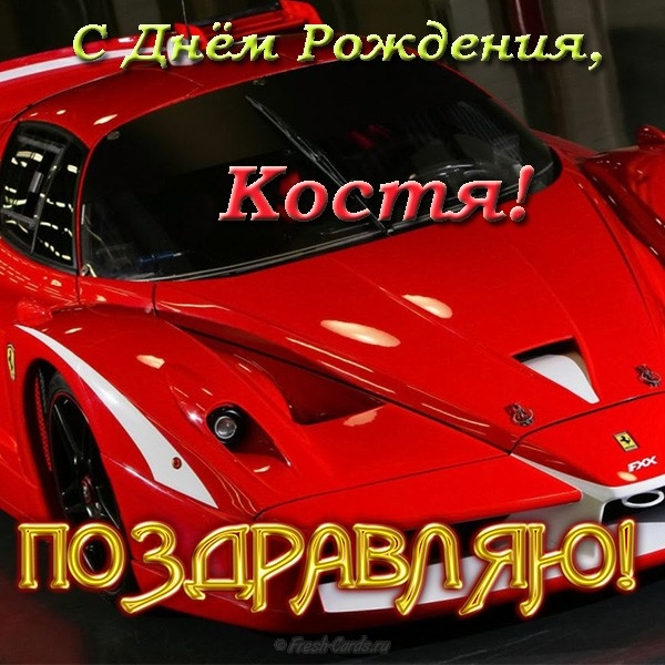 С днюхой Костян картинки и открытки006