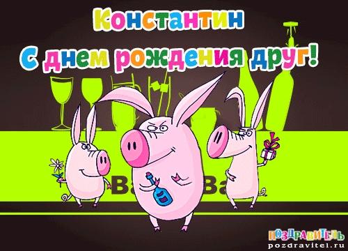 С днюхой Костян картинки и открытки007