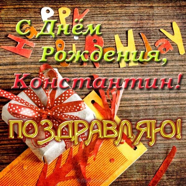 С днюхой Костян картинки и открытки008