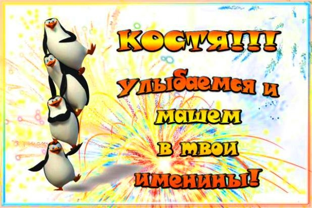 С днюхой Костян картинки и открытки010