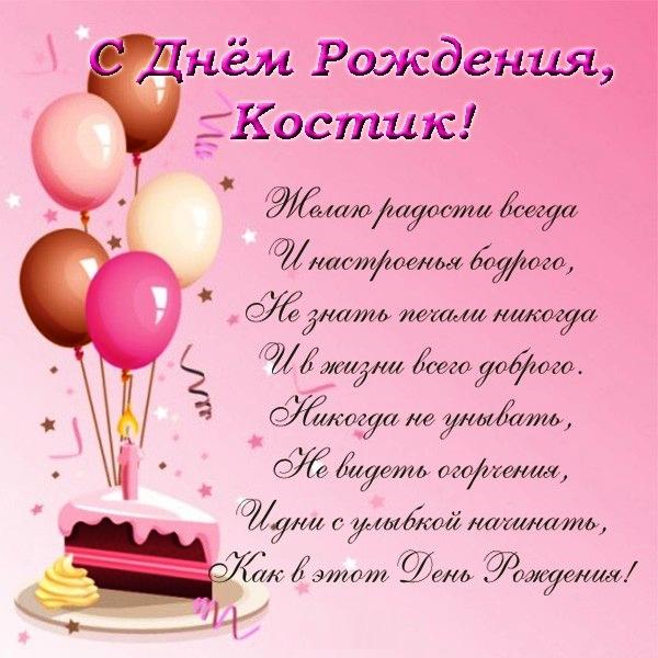 С днюхой Костян картинки и открытки014