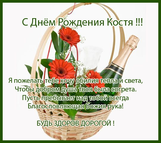 С днюхой Костян картинки и открытки016