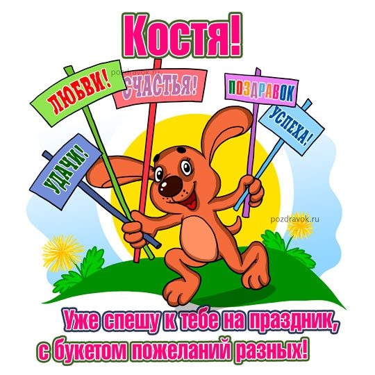 С днюхой Костян картинки и открытки020