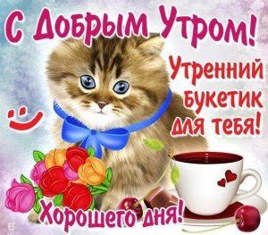 С добрым утром жена открытки и картинки 028