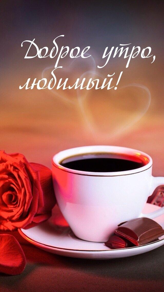 Картинки любовные с добрым утром любимая