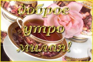 С добрым утром открытка жене 028