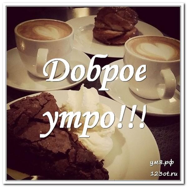 С добрым утром хорошего дня с кофе открытки (1)