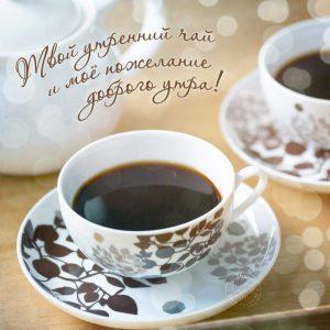 С добрым утром хорошего дня с кофе   открытки (15)