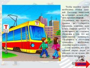 С какой стороны обходят автобус и трамвай   картинки020