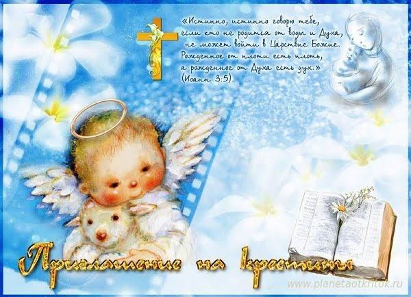 С крестинами поздравления картинки и открытки002