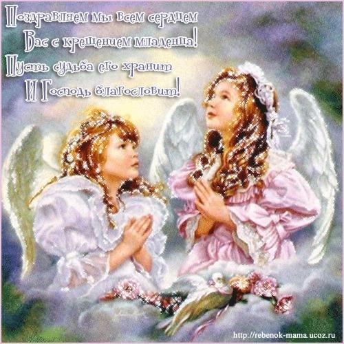 С крестинами поздравления картинки и открытки006