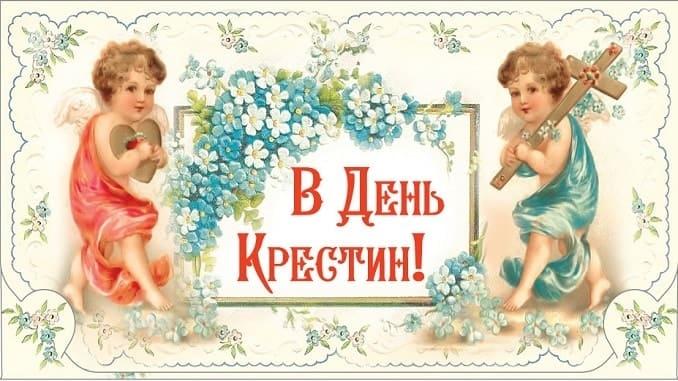 С крестинами поздравления картинки и открытки007