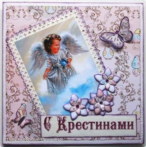 С крестинами поздравления картинки и открытки008