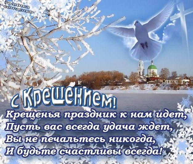 С крестинами поздравления картинки и открытки009