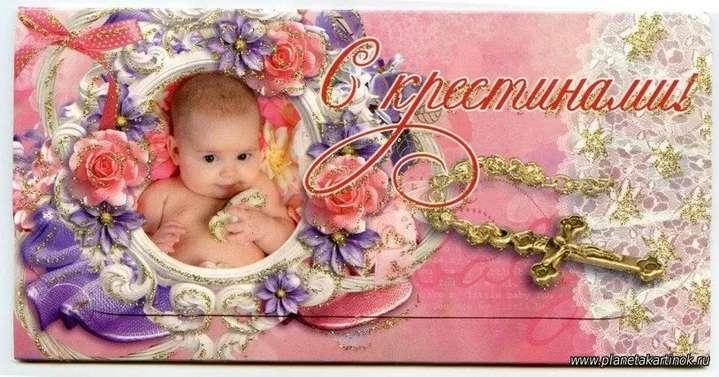 С крестинами поздравления картинки и открытки011