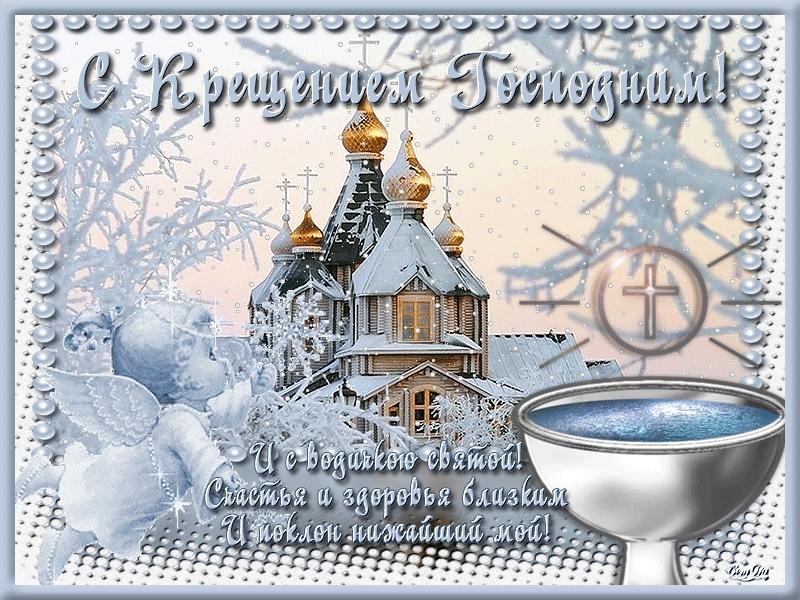 С крестинами поздравления картинки и открытки012