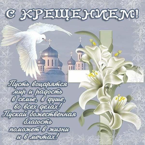 С крестинами поздравления картинки и открытки013