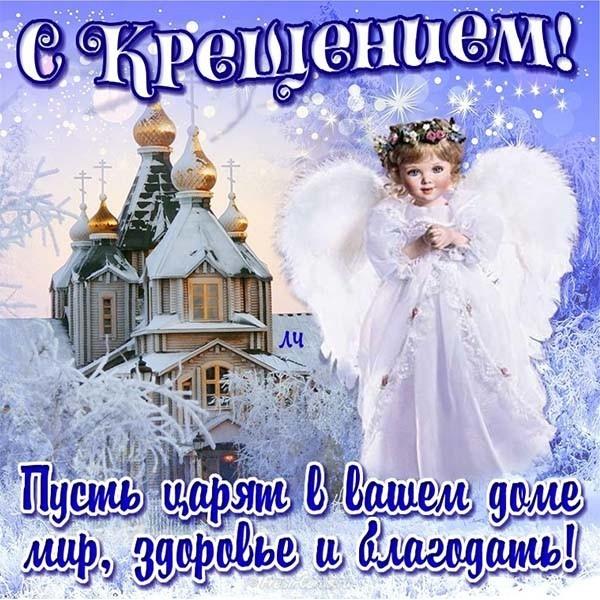 С крестинами поздравления картинки и открытки016