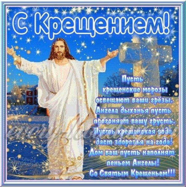 С крестинами поздравления картинки и открытки018