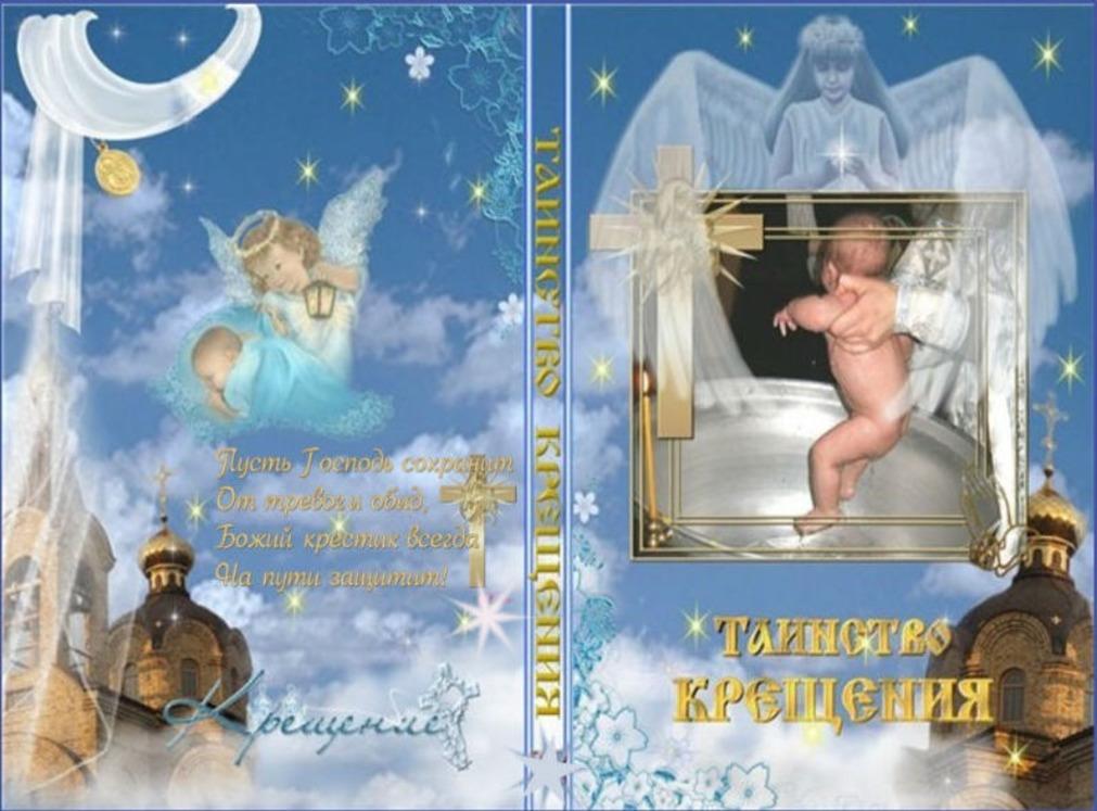С крестинами поздравления картинки и открытки019